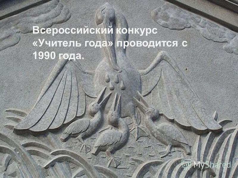 Всероссийский конкурс «Учитель года» проводится с 1990 года.