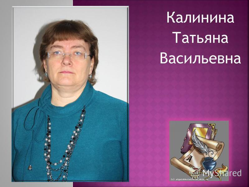 Калинина Татьяна Васильевна