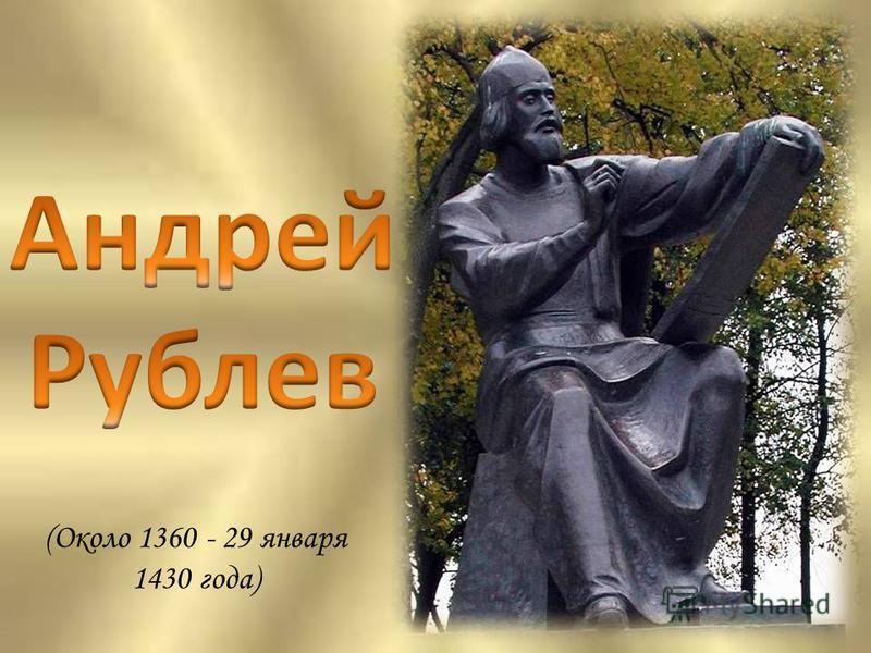 (Около 1360 - 29 января 1430 года)