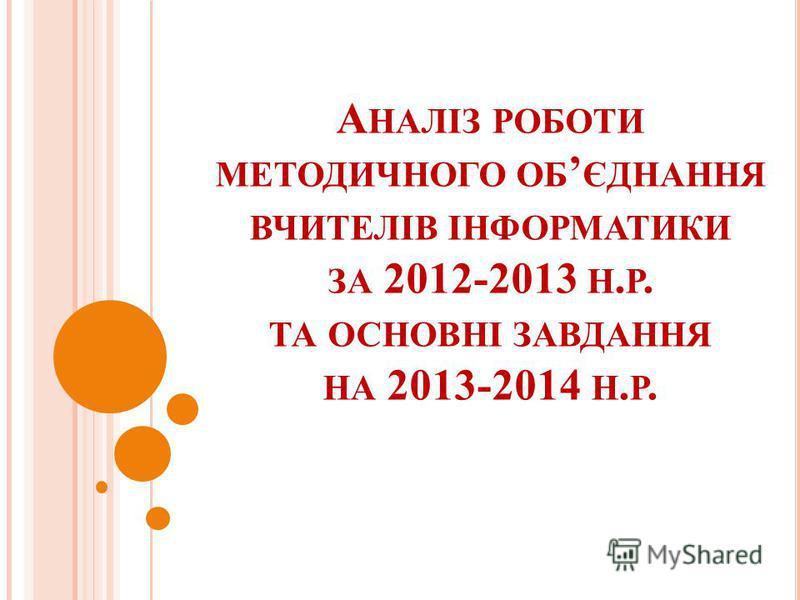А НАЛІЗ РОБОТИ МЕТОДИЧНОГО ОБ ЄДНАННЯ ВЧИТЕЛІВ ІНФОРМАТИКИ ЗА 2012-2013 Н. Р. ТА ОСНОВНІ ЗАВДАННЯ НА 2013-2014 Н. Р.