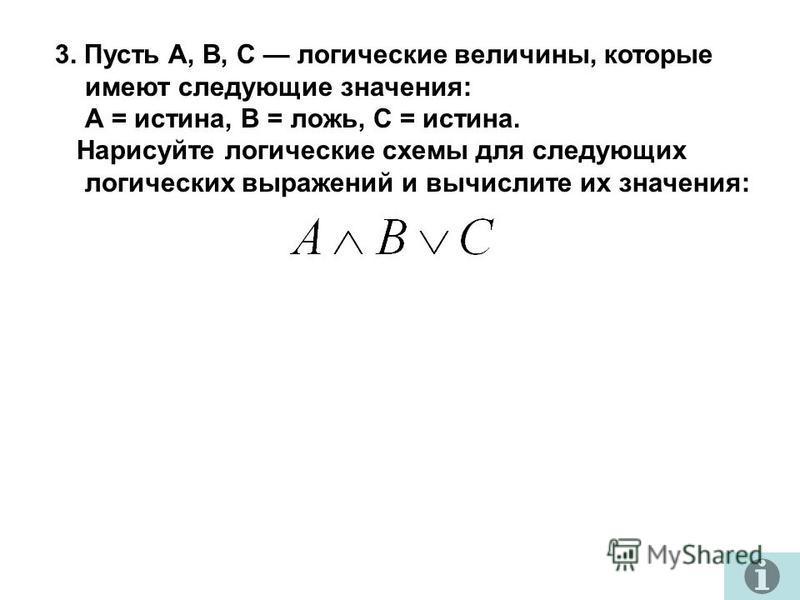 3. Пусть A, B, C логические величины, которые имеют следующие значения: А = истина, B = ложь, С = истина. Нарисуйте логические схемы для следующих логических выражений и вычислите их значения: