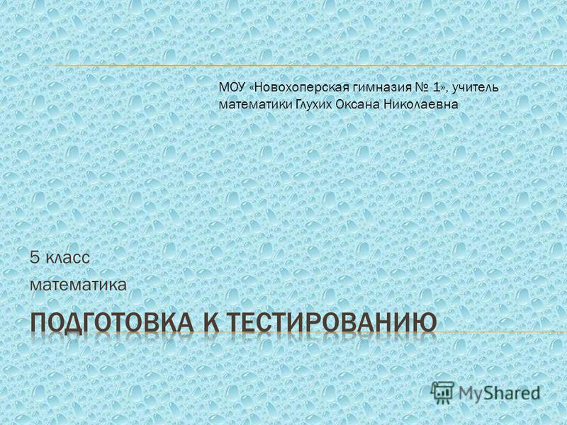 5 класс математика МОУ «Новохоперская гимназия 1», учитель математики Глухих Оксана Николаевна