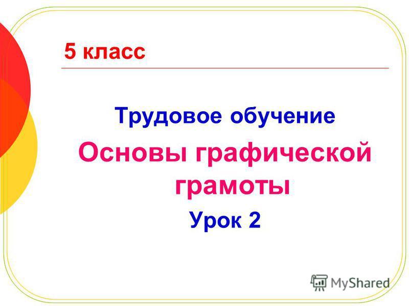 5 класс Трудовое обучение Основы графической грамоты Урок 2