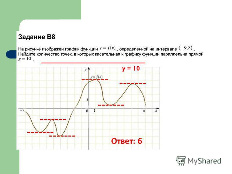 Ответ: 6 y = 10