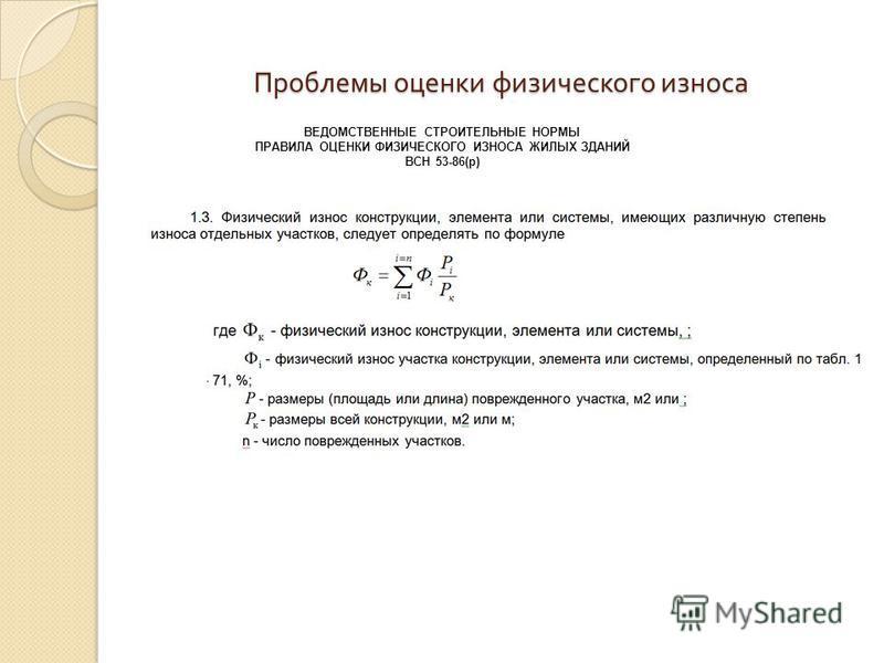 Проблемы оценки физического износа ВЕДОМСТВЕННЫЕ СТРОИТЕЛЬНЫЕ НОРМЫ ПРАВИЛА ОЦЕНКИ ФИЗИЧЕСКОГО ИЗНОСА ЖИЛЫХ ЗДАНИЙ ВСН 53-86(р)
