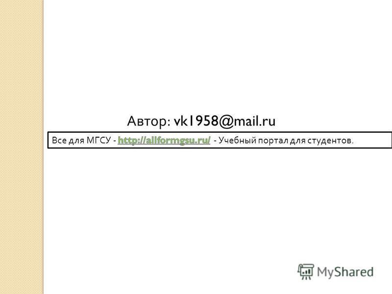 Автор : vk1958@mail.ru