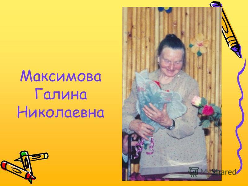 Максимова Галина Николаевна