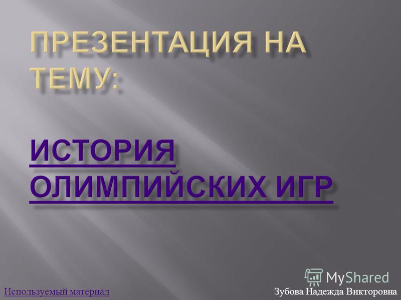 Используемый материал Используемый материал Зубова Надежда Викторовна