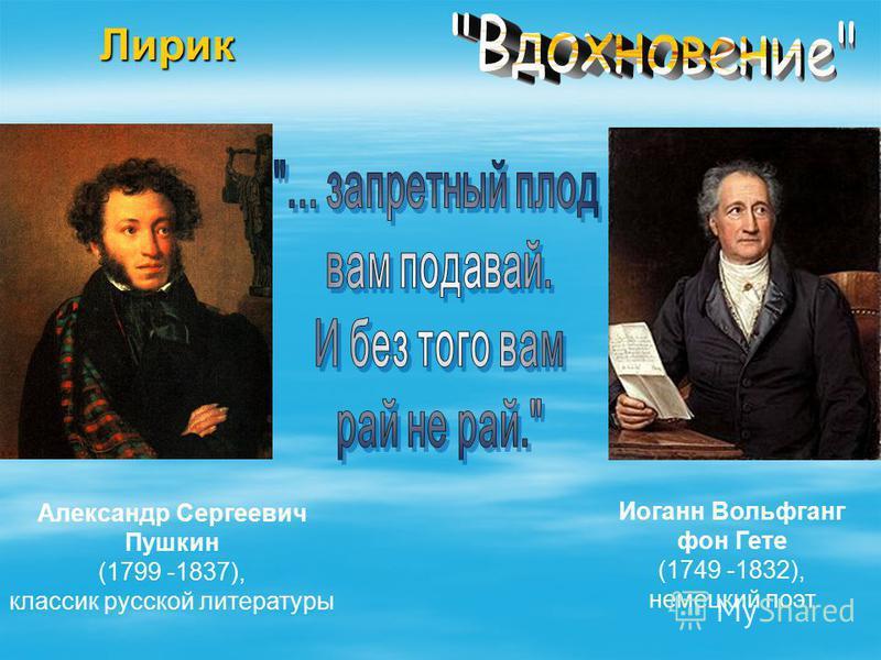 Лирик Александр Сергеевич Пушкин (1799 -1837), классик русской литературы Иоганн Вольфганг фон Гете (1749 -1832), немецкий поэт