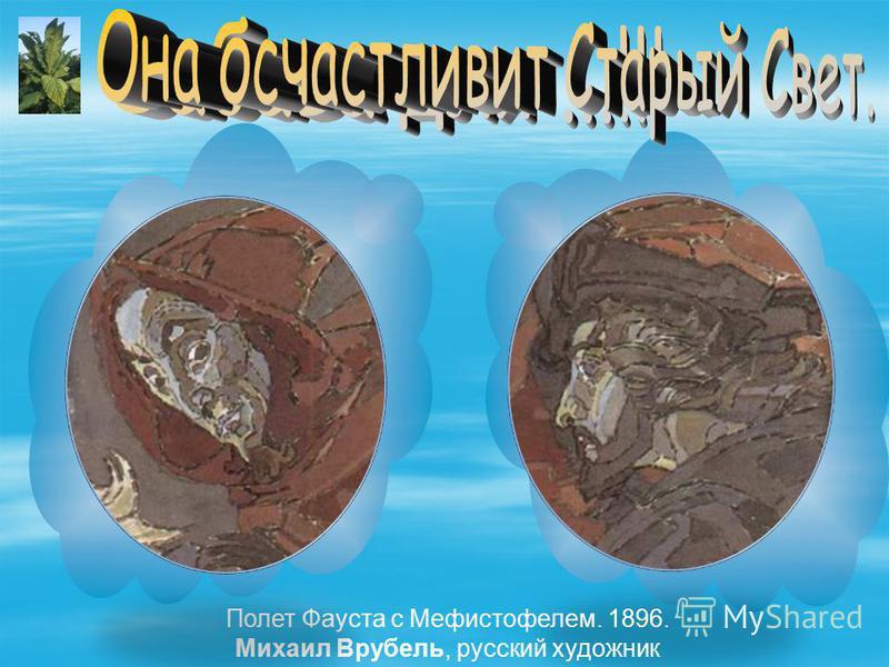 Полет Фауста с Мефистофелем. 1896. Михаил Врубель, русский художник