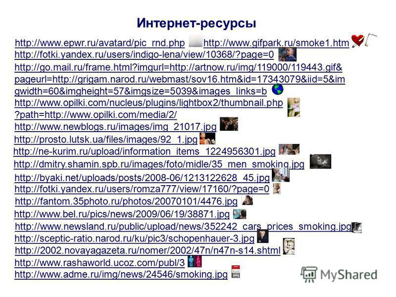 http://fantom.35photo.ru/photos/20070101/4476. jpg http://fotki.yandex.ru/users/romza777/view/17160/?page=0 http://go.mail.ru/frame.html?imgurl=http://artnow.ru/img/119000/119443.gif& pageurl=http://grigam.narod.ru/webmast/sov16.htm&id=17343079&iid=5