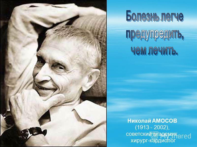 Николай АМОСОВ (1913 - 2002), советский академик, хирург-кардиолог