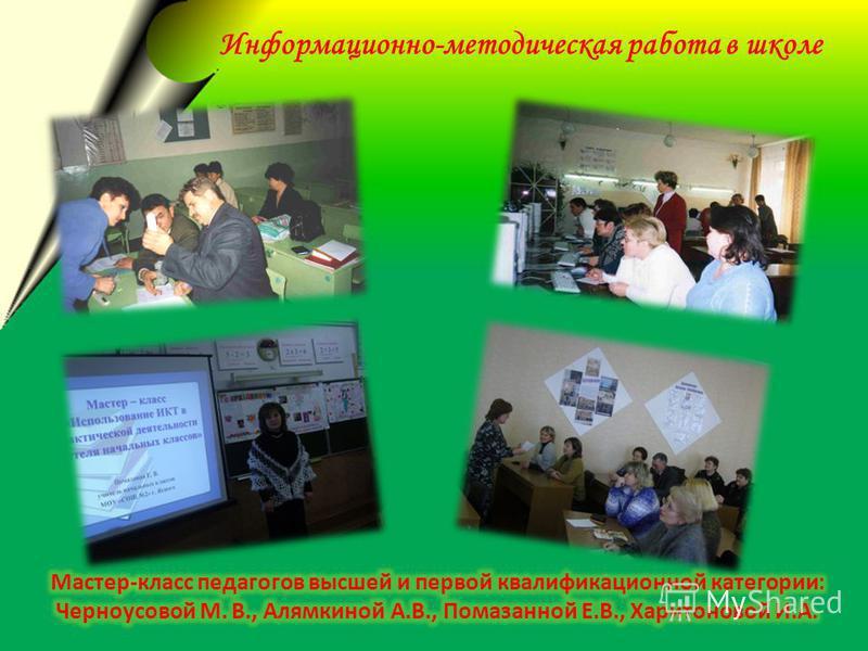 Информационно-методическая работа в школе