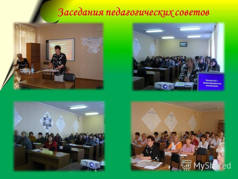 Заседания педагогических советов