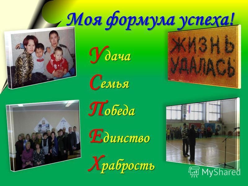 Удача Семья Победа Единство Храбрость Моя формула успеха!