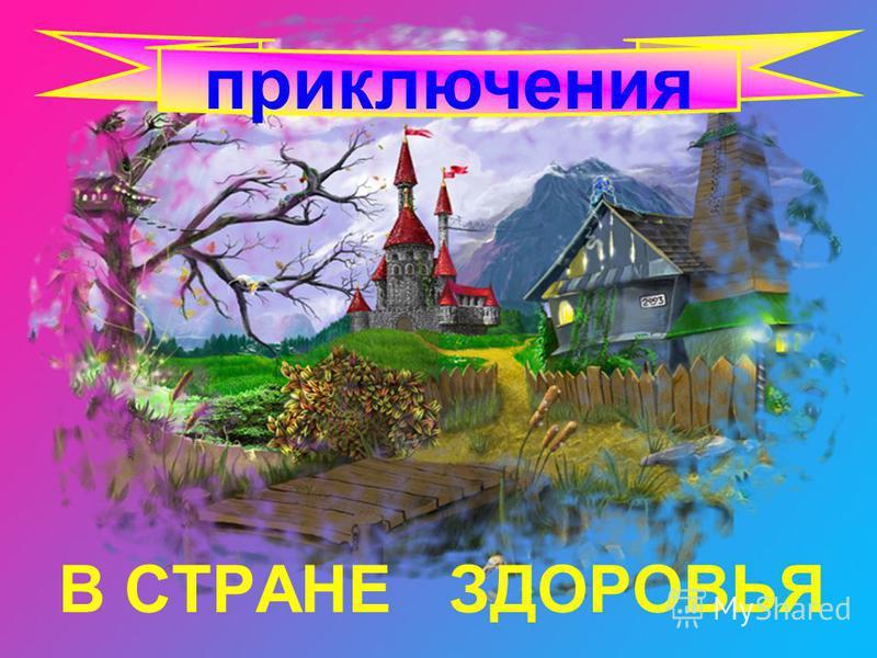 приключения В СТРАНЕ ЗДОРОВЬЯ