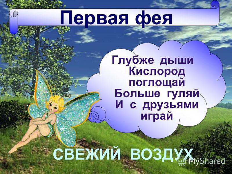 Первая фея Глубже дыши Кислород поглощай Больше гуляй И с друзьями играй СВЕЖИЙ ВОЗДУХ
