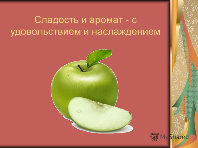 Гладкая, атласная кожица, скрывающая сочный плод - с тайной и богатством