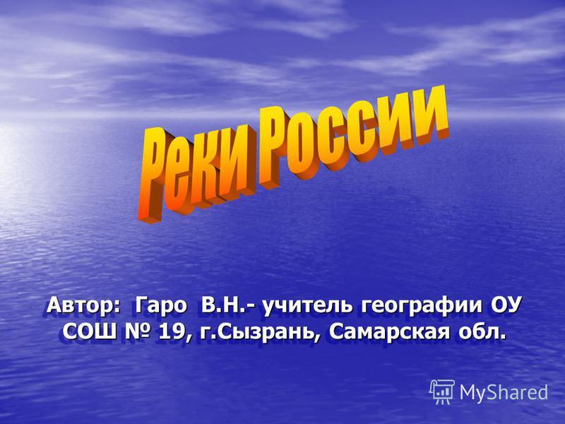 Автор: Гаро В.Н.- учитель географии ОУ СОШ 19, г.Сызрань, Самарская обл.