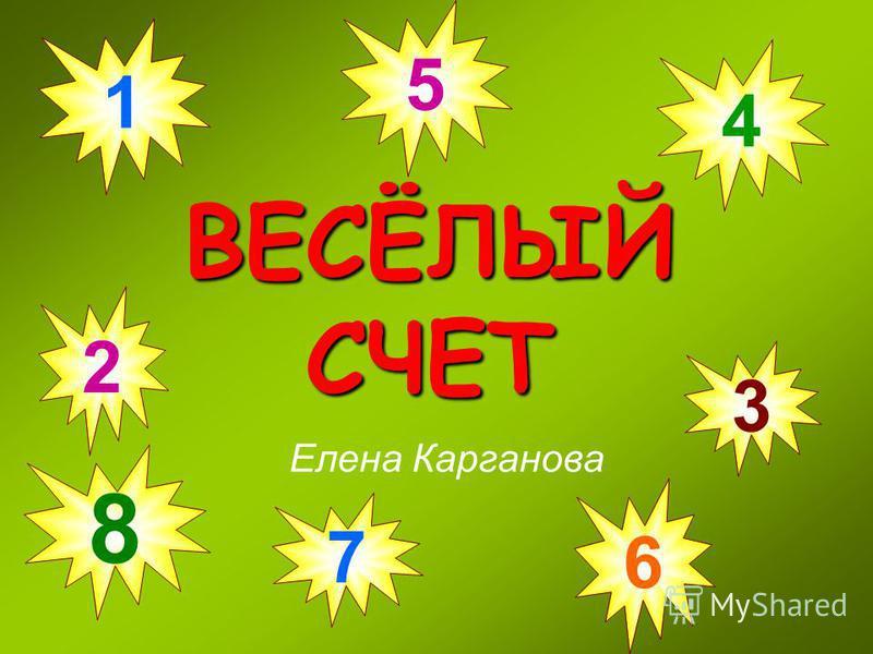 ВЕСЁЛЫЙ СЧЕТ Елена Карганова 3 5 1 6 4 7 2 8