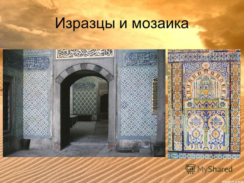 Изразцы и мозаика