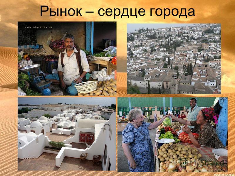Рынок – сердце города