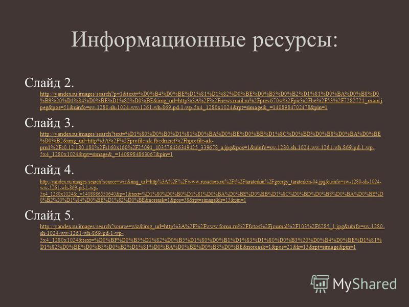 Слайд 2. http://yandex.ru/images/search?p=1&text=%D0%B4%D0%BE%D1%81%D1%82%D0%BE%D0%B5%D0%B2%D1%81%D0%BA%D0%B8%D0 %B9%20%D1%84%D0%BE%D1%82%D0%BE&img_url=http%3A%2F%2Fnews.mail.ru%2Fprev670w%2Fpic%2Fbe%2F53%2F7282721_main.j peg&pos=51&uinfo=sw-1280-sh-