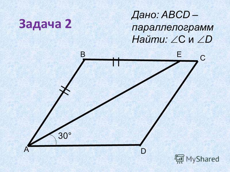 Задача 2 B A D Е C 30° Дано: ABCD – параллелограмм Найти: C и D