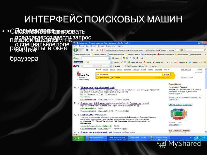 Пользователю предлагается ввести запрос о специальное поле а затем инициировать поиск щелчком на кнопке Система выполняет поиск и выдает результаты в окне браузера