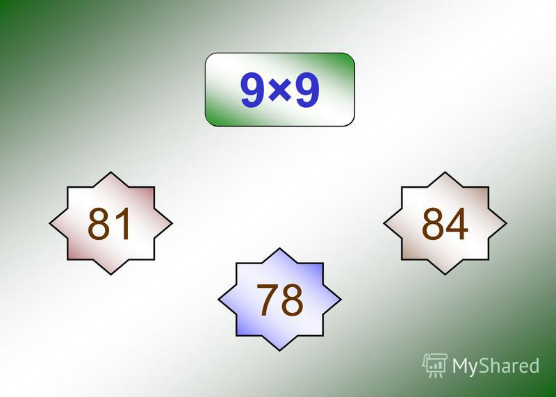 8×8 64 6272