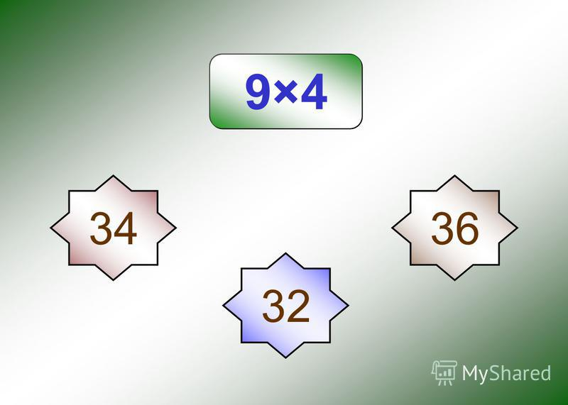 4×8 44 3532