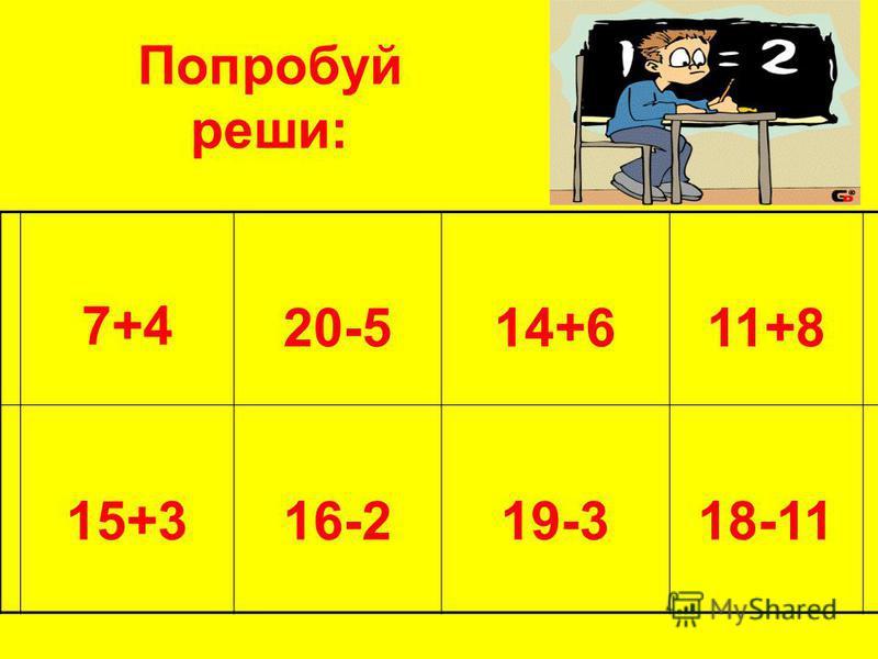 Порядок решения примеров: 17-5= 12-3= 9+8= 1712 9