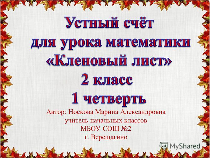 Автор: Носкова Марина Александровна учитель начальных классов МБОУ СОШ 2 г. Верещагино