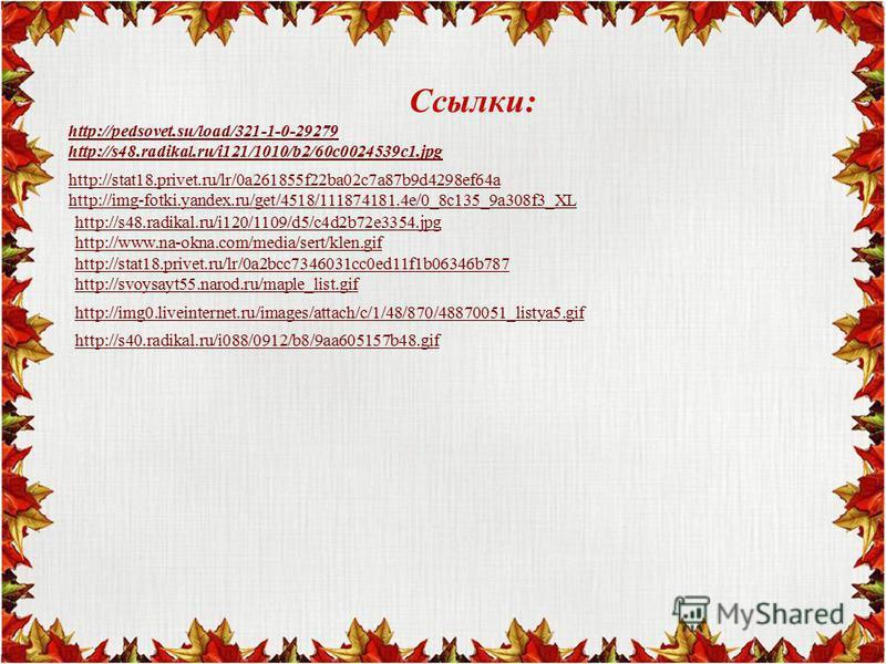 Ссылки: http://pedsovet.su/load/321-1-0-29279 http://s48.radikal.ru/i121/1010/b2/60c0024539c1. jpg http://stat18.privet.ru/lr/0a261855f22ba02c7a87b9d4298ef64a http://img-fotki.yandex.ru/get/4518/111874181.4e/0_8c135_9a308f3_XL http://s48.radikal.ru/i