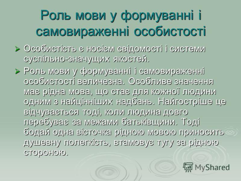 Роль мови у формуванні і самовираженні особистості Особистість є носієм свідомості і системи суспільно-значущих якостей. Особистість є носієм свідомості і системи суспільно-значущих якостей. Роль мови у формуванні і самовираженні особистості величезн