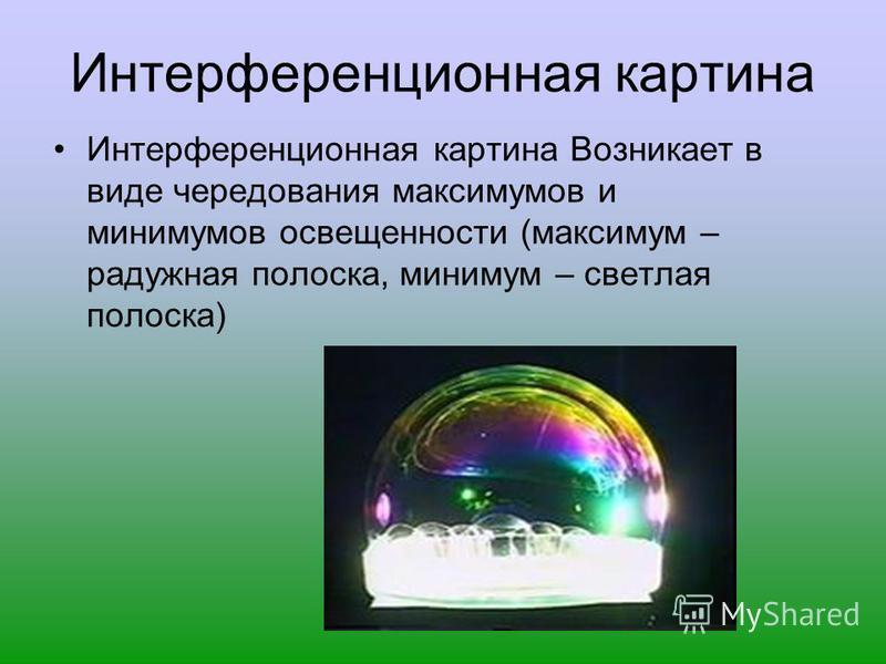 Интерференционная картина Интерференционная картина Возникает в виде чередования максимумов и минимумов освещенности (максимум – радужная полоска, минимум – светлая полоска)