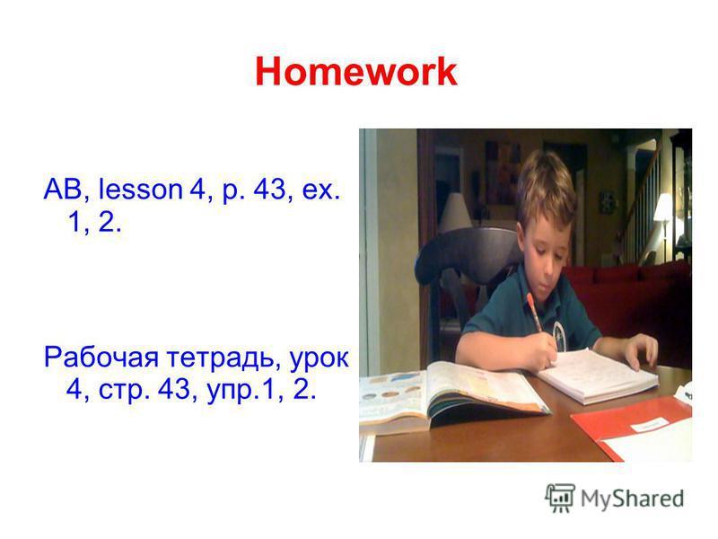 Homework AB, lesson 4, p. 43, ex. 1, 2. Рабочая тетрадь, урок 4, стр. 43, упр.1, 2.
