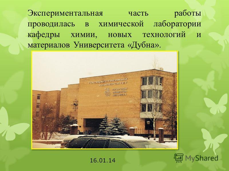 Экспериментальная часть работы проводилась в химической лаборатории кафедры химии, новых технологий и материалов Университета «Дубна». 16.01.14