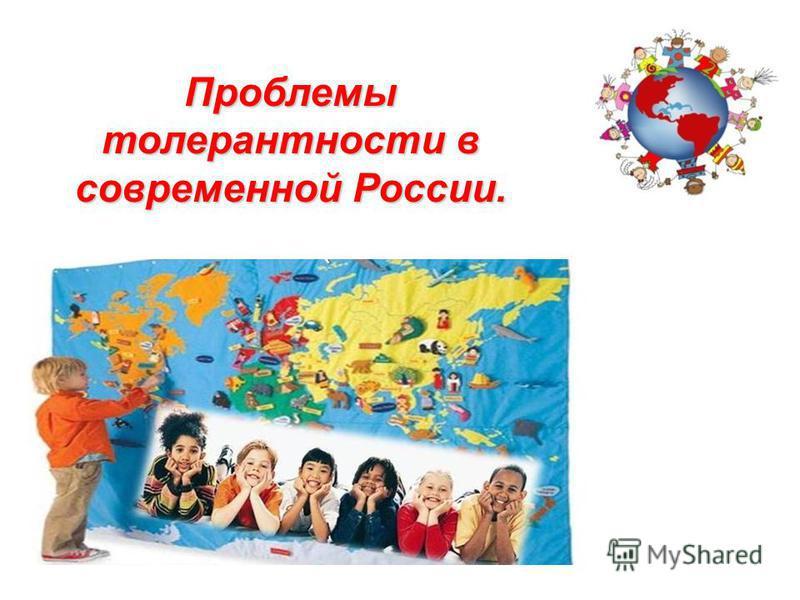 Проблемы толерантности в современной России.