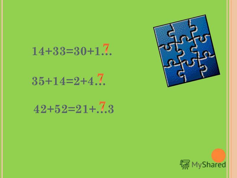 24 : 6 = 36 : 6 = 3 · 9 = 4 · 7 = 6 · 7 = 20 : 5 = 5 · 6 = 28 : 4 = 4 28 42 4 27 30 6 7