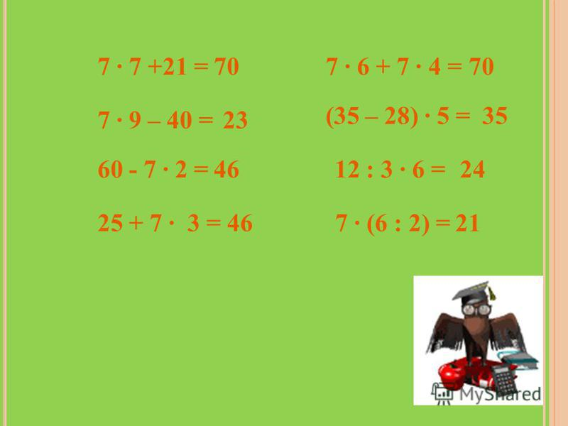 7+77 2 = 14 7+7+7+7+77 5 = 35 7+7+77 3 = 21 7+7+7+7+7+77 6 = 42 7+7+7+7+7+7+7+77 8 = 56 7+7+7+7+7+7+77 7 = 49 7+7+7+77 4 = 28 7+7+7+7+7+7+7+7+77 9 = 63