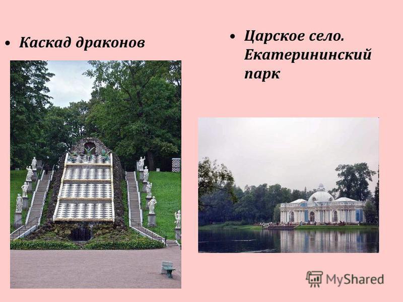 Каскад драконов Царское село. Екатерининский парк