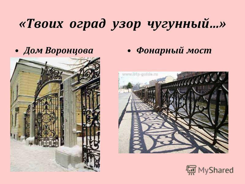 «Твоих оград узор чугунный…» Дом Воронцова Фонарный мост