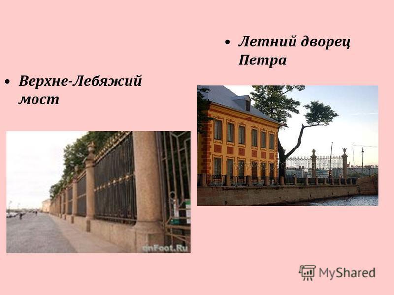 Верхне-Лебяжий мост Летний дворец Петра