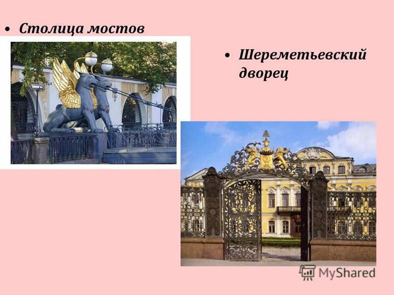 Столица мостов Шереметьевский дворец