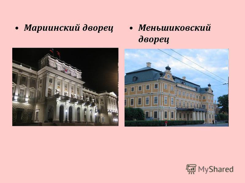Мариинский дворец Меньшиковский дворец