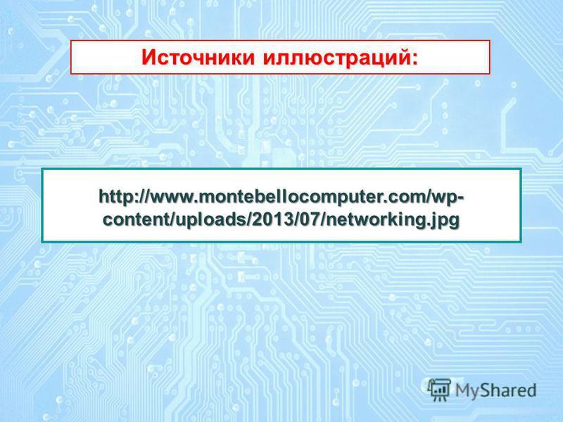 Источники иллюстраций: Источники иллюстраций: http://www.montebellocomputer.com/wp- content/uploads/2013/07/networking.jpg