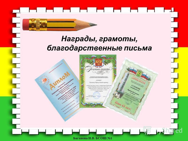 Баганова И.В. БСОШ 1 Награды, грамоты, благодарственные письма