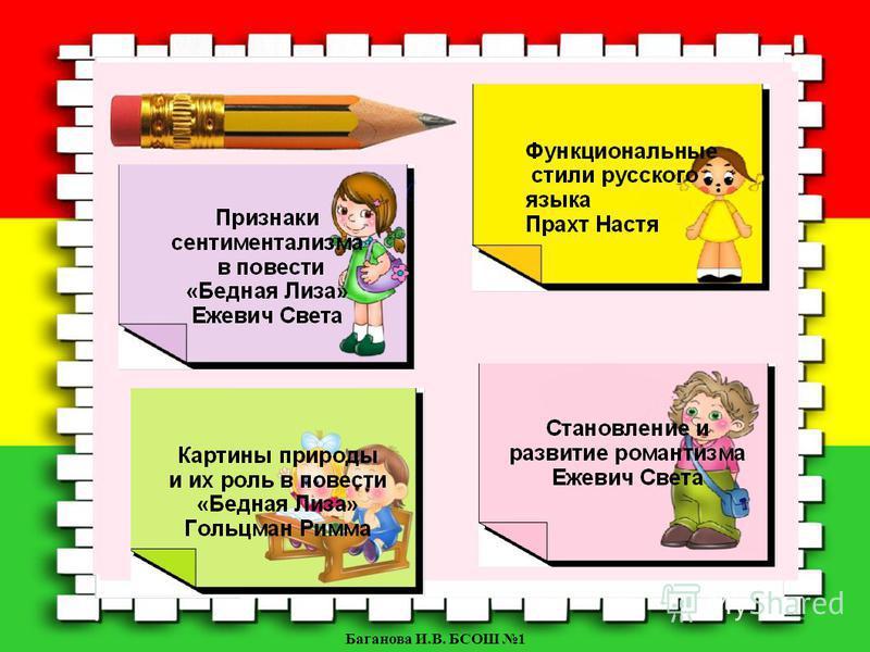 Баганова И.В. БСОШ 1