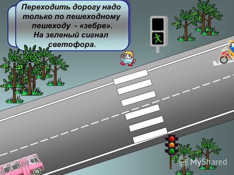 Держись дорожных правил строго. Не торопись, как на пожар. И помни: транспорту – дорога, А пешеходам – тротуар. Держись дорожных правил строго. Не торопись, как на пожар. И помни: транспорту – дорога, А пешеходам – тротуар.